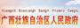 广西自治区人民政府